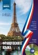 Популярный самоучитель французского языка